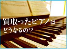 買取ったピアノはどうなるの?
