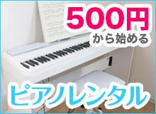 500円から始めるピアノレンタル